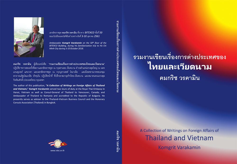 หนังสือเล่มใหม่เรื่อง รวมงานเขียนเรื่องการต่างประเทศของไทยและเวียดนาม โดย คมกริช วรคามิน
