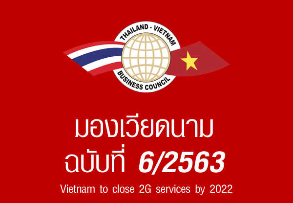 Vietnam to close 2G services by 2022